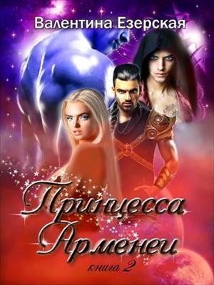 Принцесса Арменеи. Идеальный треугольник-2. Вторая книга. В.Езерская