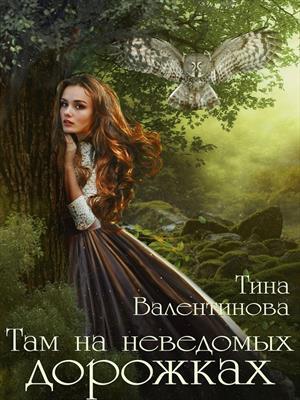 Там на неведомых дорожках. Тина Валентинова