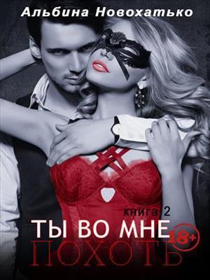 Ты во мне. Книга вторая. Похоть. Альбина Новохатько