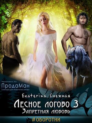 Лесное логово 3. Запретная любовь. Екатерина Снежная