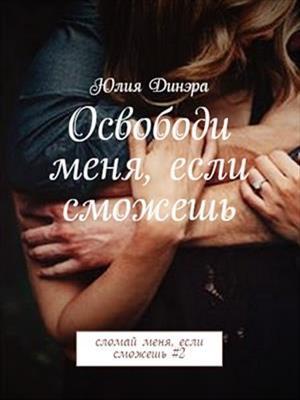 Освободи меня, если сможешь. Юлия Динэра