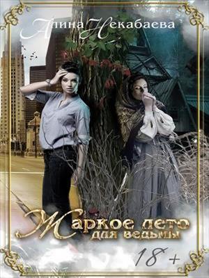 Жаркое лето для ведьмы. Алина Некабаева