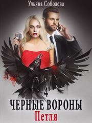 Петля. Черные вороны. 4 книга. Ульяна Соболева