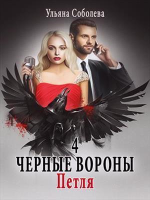 Петля. Черные вороны. 4 книга. Ульяна Соболева, Ульяна Лысак