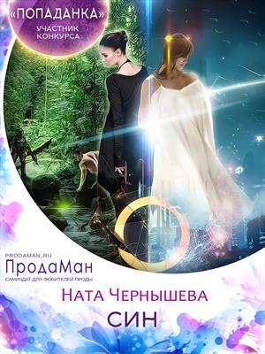 Предзаказ! СИН. Ната Чернышева