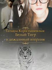 Белый Тигр в дождливый вторник. Татьяна Коростышевская