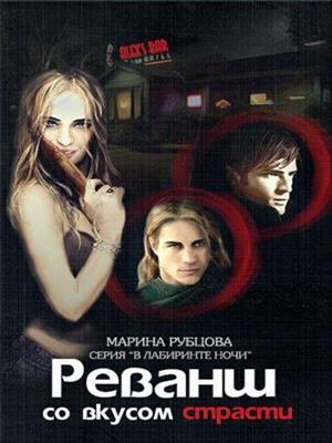 Реванш со вкусом страсти. Книга первая из трилогии «В лабиринте ночи». Марина Рубцова