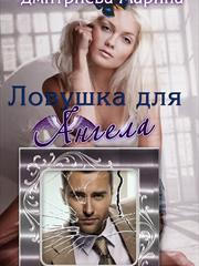 Ловушка для Ангела. Марина Дмитриева