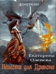 Невеста для Дракона. Екатерина Оленева