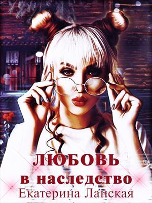 Любовь в наследство. Екатерина Ланская