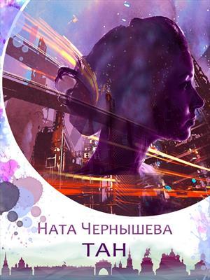 ТАН. Ната Чернышева