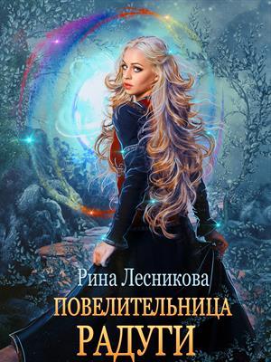 Повелительница радуги. Рина Лесникова