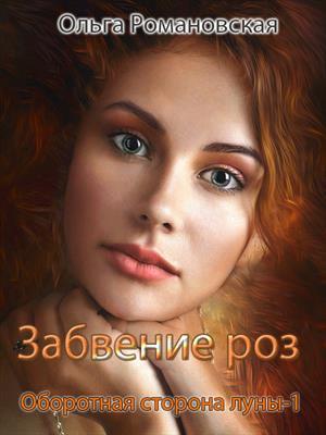 Забвение роз. Ольга Романовская