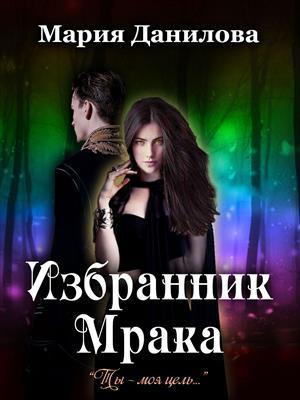 Избранник Мрака. Мария Данилова