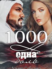 1000 не одна боль. Книга вторая. Ульяна Соболева