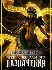 Агент специального назначения. Ирина Ангара