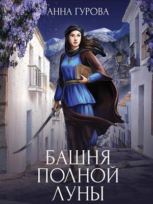 Башня Полной Луны. Анна Гурова