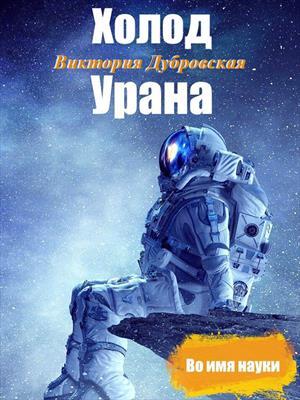 Холод Урана. Виктория Дубровская