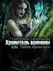 Хранитель времени или Тайна прошлого. Екатерина Евлампьева