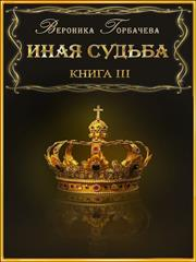 Иная судьба. Книга III. Вероника Горбачева