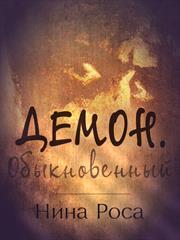 Демон. Обыкновенный. Нина Роса