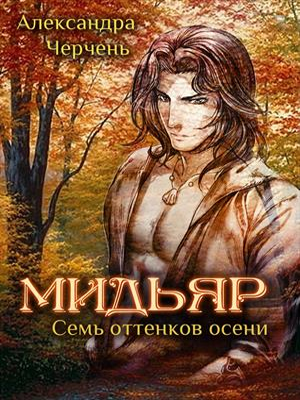 Мидьяр. Семь оттенков осени. Александра Черчень