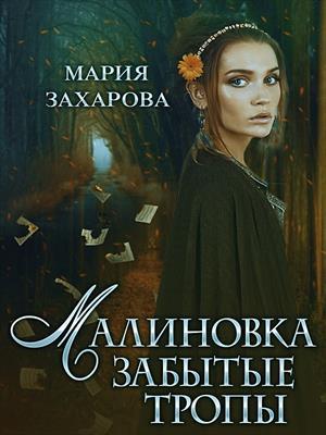 Малиновка. Забытые тропы. Мария Захарова