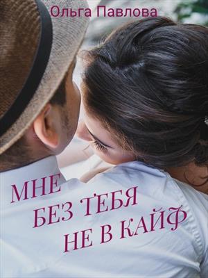 Мне без тебя не в кайф. Ольга Павлова