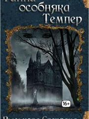 Тайна особняка Темпер. Любимая душа. Светлана Рыськова
