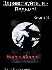 Здравствуйте, я - Ведьма! Книга 3: Война Миров. Валя Шопорова