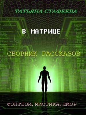 В матрице. Татьяна Стафеева