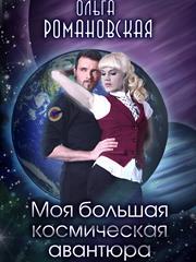 Моя большая космическая авантюра. Ольга Романовская