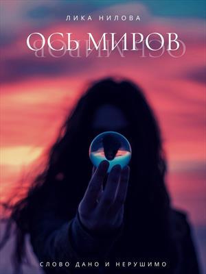 Ось миров. Лика Нилова