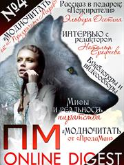 НОЯБРЬ. №4. Online Digest ПМ
