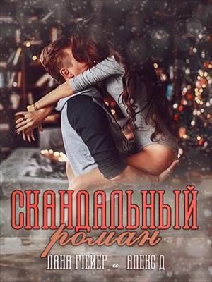 Скандальный Роман. Алекс Дж и Лана Мейер