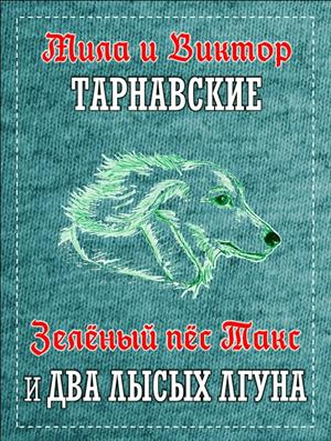 Зеленый пес Такс и Два лысых лгуна. Мила Тарнавская
