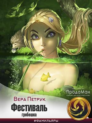 """Цикл """"Магические миры"""" Веры Петрук: добро пожаловать на """"Фестиваль гребешка""""!"""
