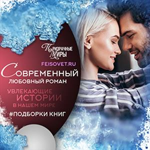 Мнение Призрачных Миров о Современных любовных романах.