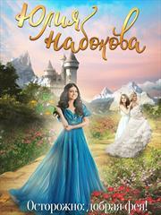 Осторожно: добрая фея! Юлия Набокова