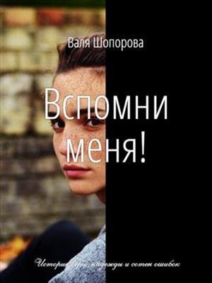 Вспомни меня! Валя Шопорова