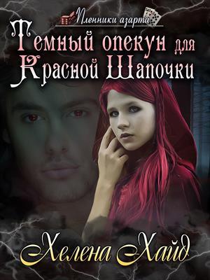 Темный опекун для Красной Шапочки. Хелена Хайд