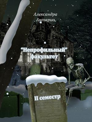 """""""Непрофильный"""" факультет. Магические взаимодействия. Александра Антарио"""