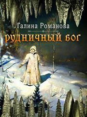 Рудничный бог. Галина Романова