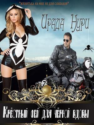 Крестный фей для черной вдовы. Ирада Нури