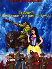 Пародия. Белоснежка и семь гномов. Мария Артемова и Галина Прокофьева