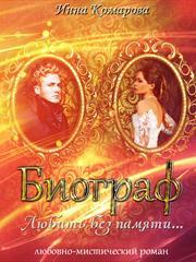 Инна Комарова: «Никогда не бросаю незаконченные произведения»