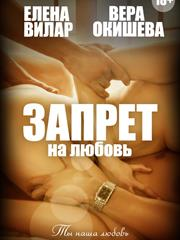 Запрет на любовь. Вера Окишева и Елена Вилар
