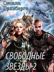 Свободные Звезды -2. Оксана Гринберга