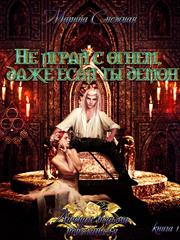 Личная ведьма повелителя. Книга 1. Не играй с огнем, даже если ты демон. Марина Снежная