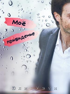 "Юлия Узун и её ""Привидение"""